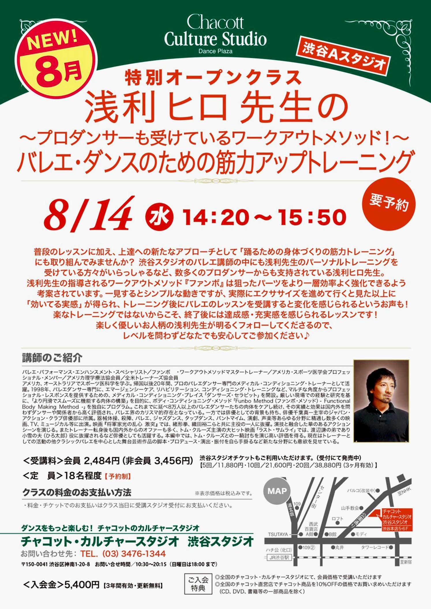 チャコット 渋谷 スタジオ